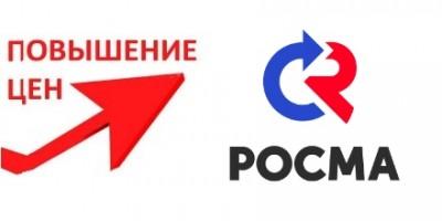 Повышение цен на продукцию РОСМА c 21.06.2021!