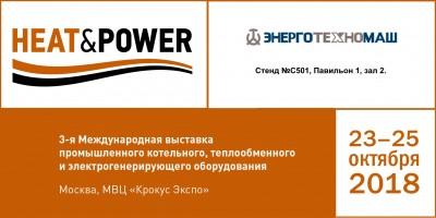 Мегаприбор совместно с Энерготехномаш на выставке HEAT&POWER2018 23-25 октября