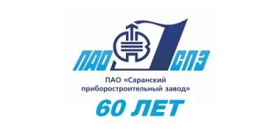 Саранскому прибостроительному заводу 60 лет!